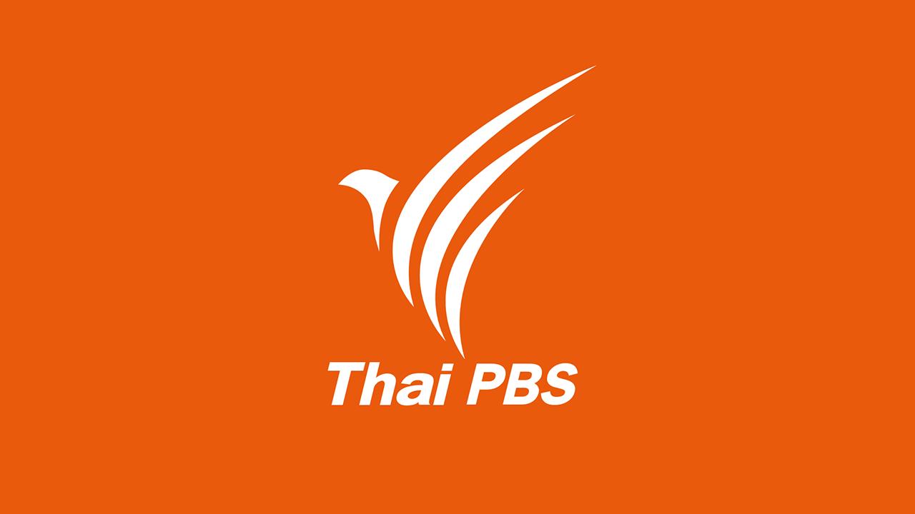 สปอตไทยพีบีเอส